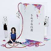 Major 1st Full Album「さめざめ白書」