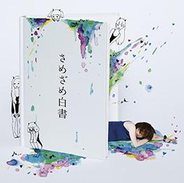 Best Album「さめざめ白書」通常盤